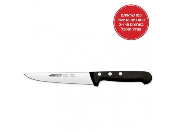 סכין ארקוס מטבח 19 ס