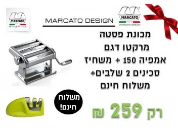 מכונת פסטה מרקטו אמפיה 150+משחיז+משלוח חינם!