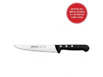סכין ארקוס מטבח 17 ס