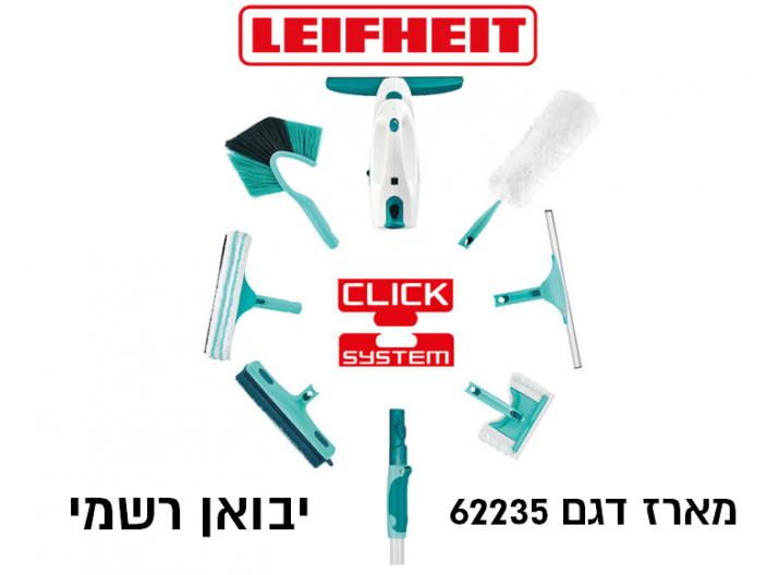 מארז דגם 62235 מסדרת Click System LeifHeit יבואן רשמי מבצע 03-9447171