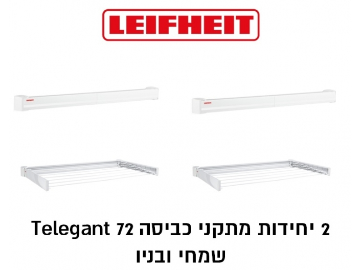 2 יחידות מתקן כביסה מקיר לקיר LeifHeit דגם Telegant 72 גרמניה דגם 83305 **2 יחידות באריזה אחת**