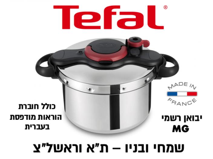סיר לחץ טפאל סדרת קליפסו מינוט 6 ליטר Clipso Minut כולל חוברת הוראות מודפסת בעברית וחוברת מתכונים בעברית