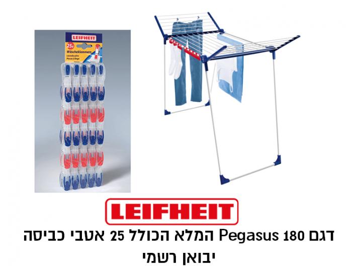 סט הכולל מתקן לייבוש כביסה Pegasus solid 180 LEIFHEIT גרמניה ו-25 אטבי כביסה