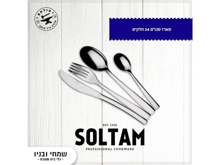 סט סכום נירוסטה,הדר, 24 חלקים איכותי מבית סולתם SOLTAM דגם Hadar