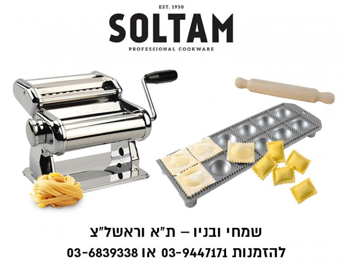 ערכה להכנת פסטה סולתם 4 חלקים הכוללת מגש רביולי 12 שקעים הכי זול בישראל