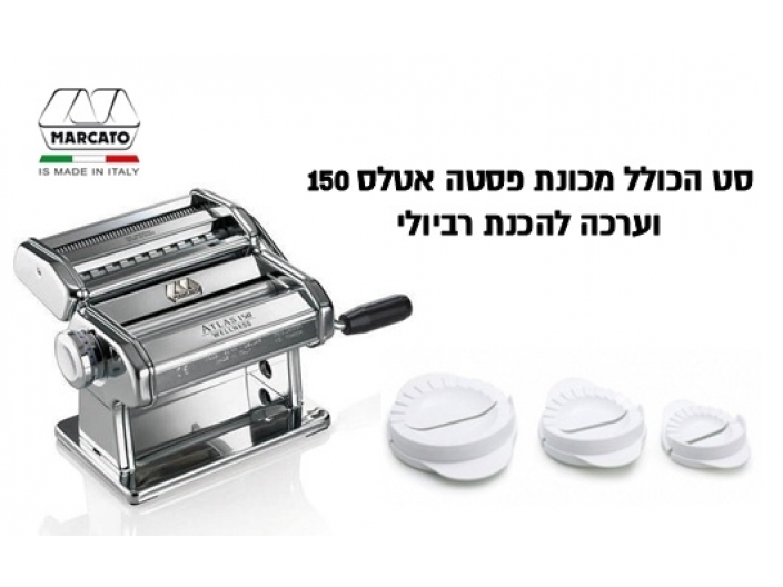 סט להכנת פסטה הכולל מכונת פסטה Marcato Atlas 150 ומכשיר להכנת כיסוני רביולי