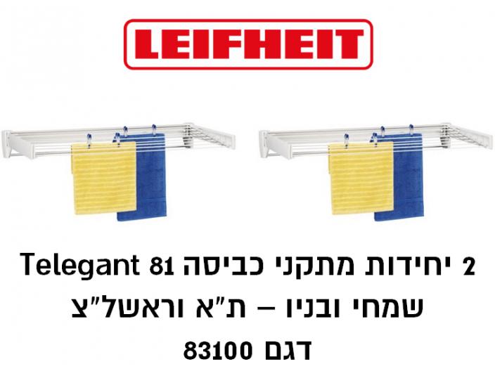 2 יחידות מתקן כביסה מקיר לקיר LeifHeit דגם Telegant 81 גרמניה דגם 83100 **2 יחידות באריזה אחת**
