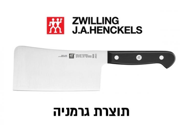 "סכין קופיץ גרזן 15 ס""מ Zwilling Gourmet"