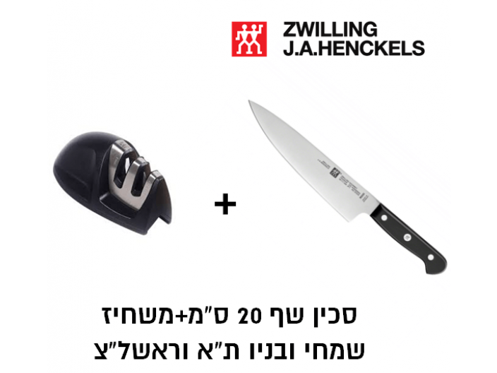 "סט הכולל סכין שף 20 ס""מ Zwilling + משחיז סכינים"