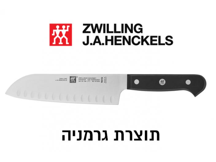 סכין סנטוקו שקעים 18 ס״מ צווילינג Zwilling גרמניה הכי זול בישראל איכות גבוהה
