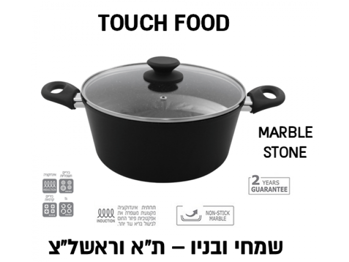 "סיר 24 ס""מ  TOUCH FOOD BLACK MARBLE STONE"