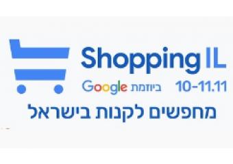 מבצעי Shopping IL 2020