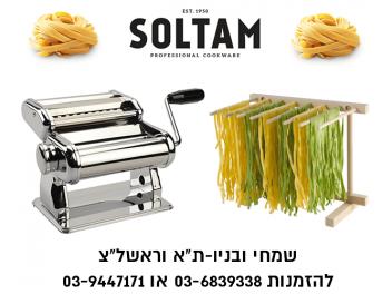 ערכה להכנת פסטה סולתם Master Pasta הכוללת מייבש פסטה
