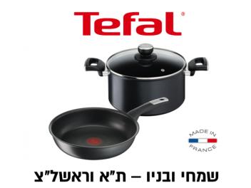 סט 3 חלקים טפאל Tefal Unlimited סיר 24,מחבת 32