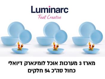 מארז 3 מערכות אוכל לומינארק דיואלי כחול סה