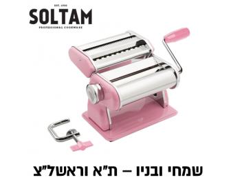 מכונת פסטה מקצועית סולתם מנירוסטה להכנת פסטה ידנית הכי זול בישראל צבע ייבחר באקראי