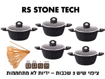 סט סירים 16 חלקים שיש Stone Tech RS סטון טק ציפוי שיש 3 שכבות הכי זול בהתחייבות