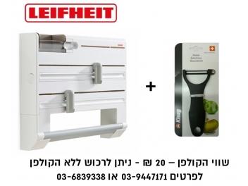 סט מתקן נייר LeifHeit דגם Parat Plus 25723 הכולל קולפן Kisag בשווי 20 ש