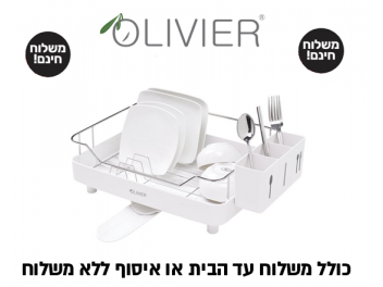 *משלוח חינם עד הבית* מתקן חכם ליבוש כלים מבית OLIVIER תוצרת קוריאה דגם G