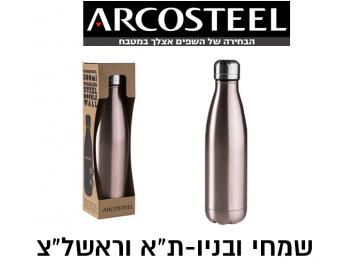 בקבוק טרמוס מנירוסטה 500ML ארקוסטיל ורוד מטלי