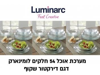 מארז 3 מערכות אוכל לומינארק דירקטור סה