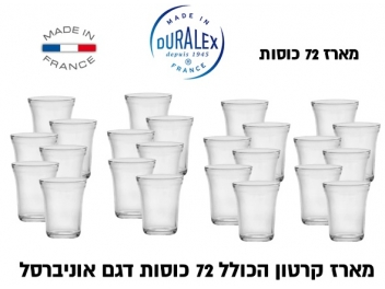 מארז קרטון Duralex דורלקס 72 כוסות דגם אוניברסל
