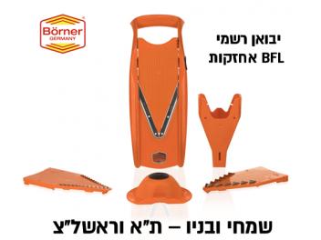 מנדולינה בורנר Borner V5-S עם איחסונית לסכינים צבע כתום יבואן רשמי תוצרת גרמניה