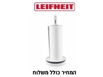 **כולל משלוח** סטנד נייר סופג מעוצב LEIFHEIT לייפהייט דגם 23203