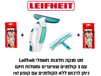 *משלוח חינם* מנקה חלונות חשמלי עם מסבן/מקרצף מבית LEIFHEIT גרמניה דגם 51002