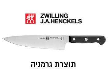 סכין שף 20 ס״מ צווילינג Zwilling גרמניה הכי זול בישראל איכות גבוהה