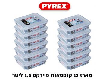 מארז 12 קופסאות אחסון פיירקס 1.5 ליטר תוצרת צרפת