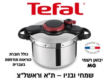 סיר לחץ טפאל סדרת קליפסו מינוט 9 ליטר Clipso Minut כולל חוברת הוראות מודפסת בעברית וחוברת מתכונים בעברית