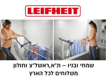 מתקן ייבוש כביסה Pegasus 120 Solid Compact Leifheit דגם 81720 יבואן רשמי הכי זול בישראל