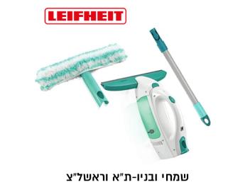 סט מנקה חלונות חשמלי עם מסבן/מקרצף LEIFHEIT+מוט 1.1 מטר  03-9447171