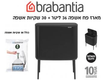 *כולל שקיות ומשלוח עד הבית* מארז 30 שקיות אשפה ופח טאץ 36 ליטר, שחור מט Brabantia BO