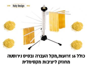 מתקן יבוש פסטה דגם Rome החדש עם 16 מוטות + מוט להעברת פסטה