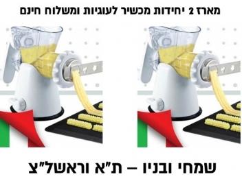 **כולל משלוח** מארז 2 יחידות מכשיר להכנת עוגיות מרוקאיות המוצר המקורי - 2 יחידות במארז