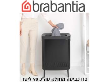 *כולל משלוח עד הבית* BO סל כביסה מחולק 45+45 ליטר, שחור מט Brabantia