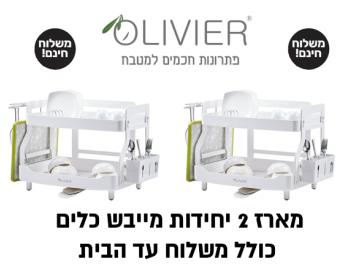 *משלוח חינם עד הבית* מארז 2 יחידות מייבש כלים OLIVIER - סה