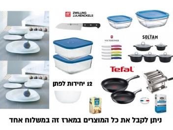 מארז מוצרים הכולל צלחות לומינארק,כלי אחסון,מכונת פסטה ועוד