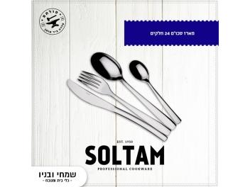 סט סכו'ם נירוסטה,הדר, 24 חלקים איכותי מבית סולתם SOLTAM דגם Hadar