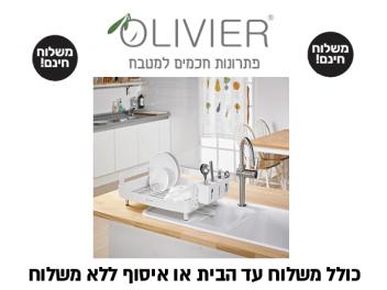 *כולל משלוח עד הבית* מתקן מעוצב חכם ליבוש כלים מבית OLIVIER תוצרת קוריאה דגם K