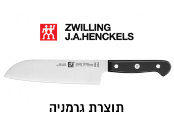 סכין סנטוקו חלק 18 ס״מ צווילינג Zwilling גרמניה הכי זול בישראל