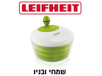 מייבש חסה צבע ירוק LEIFHEIT ליפהייט