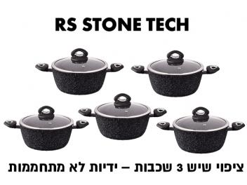 סט 5 סירי שיש Stone Tech RS סטון טק הכי זול בהתחייבות