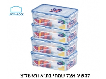 מארז 4 קופסאות אחסון לוק אנד לוק 1 ליטר
