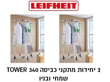 2 יחידות מתקן כביסה מגדל LeifHeit דגם Tower 340 גרמניה **2 יחידות באריזה אחת** הכי זול בישראל מחיר בטלפון