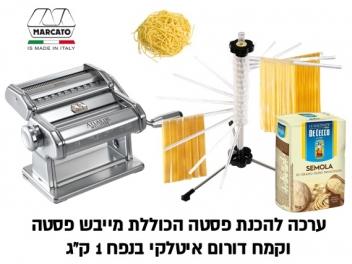ערכת פסטה הכוללת מכונת פסטה אטלס 150 + מייבש פסטה וקמח דורום תוצרת איטליה