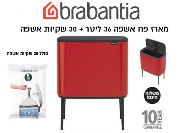 *כולל שקיות ומשלוח עד הבית* מארז 30 שקיות אשפה ופח טאץ 36 ליטר, אדום Brabantia BO