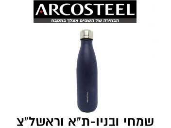 בקבוק טרמוס מנירוסטה 500ML ארקוסטיל כחול